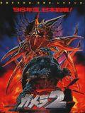 Gamera 2, surgissement d'une légion affiche