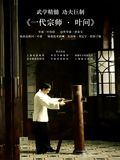Ip Man 2008 LiMiTED FRENCH BRRiP AC3 [FS]