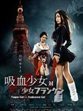 [HDRip-720p] Vampire Girl vs Frankenstein Girl [FS]