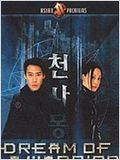 Dream of a Warrior (Cheonsamong)