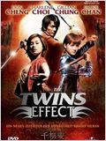 The Twins Effect (Chin gei bin)