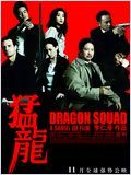 Telecharger Dragon Squad (Maang lung) Dvdrip Uptobox 1fichier