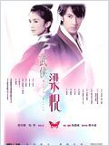 Butterfly Lovers (Mo hup leung juk)