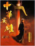 Photo Film A man called hero (Zhong hua ying xiong)