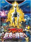 film streaming Pokemon - 12 - Arceus et le Joyau de Vie