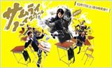 affiche Samurai high school