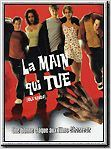 La Main qui tue FRENCH DVDRIP 1999