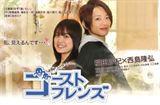 DPStream Ghost Friends - Série TV - Streaming - Télécharger en streaming