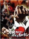 Télécharger Le Bras arme de Wang-yu contre la guillotine volante Dvdrip fr