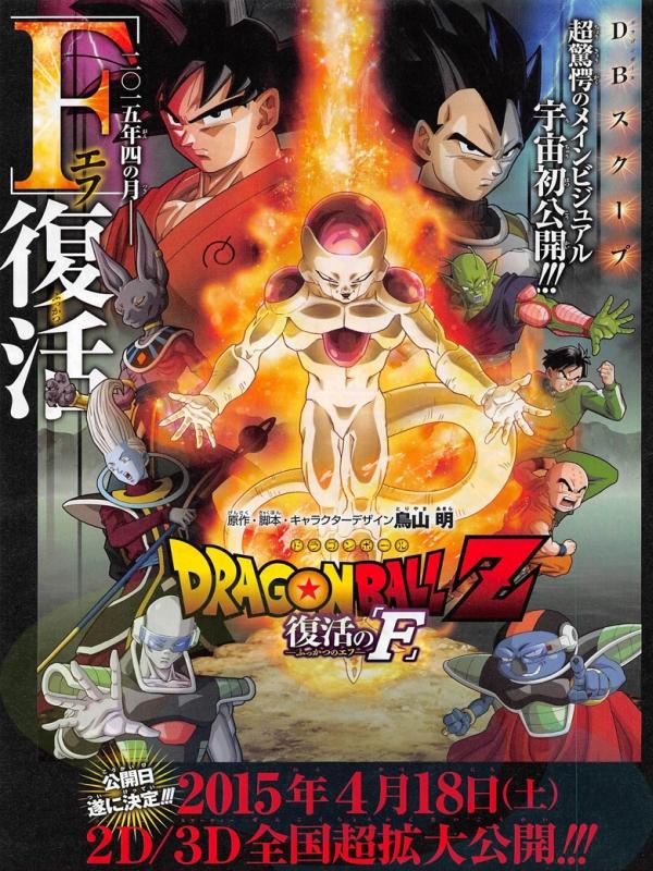 Dragon Ball Z - La Résurrection de F FRENCH BDRiP